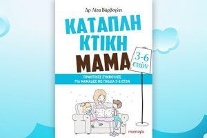 Βιβλίο της Δρ. Λίζα Βάρβογλη: Καταπληκτική μαμά, περίληψη και κριτική του βιβλίου.
