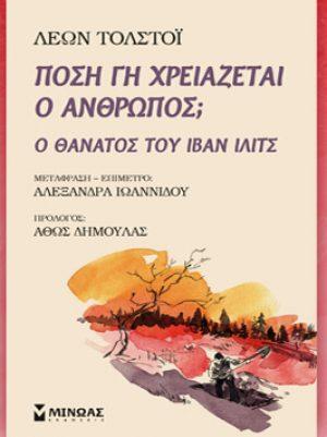 Βιβλίο του Λέοντα Τολστόι: «Πόση γη χρειάζεται ο άνθρωπος;» και «Ο θάνατος του Ιβάν Ιλίτς», περίληψη και κριτική του βιβλίου.