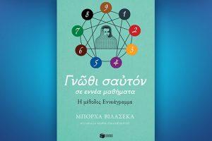 Βιβλίο του Μπόρχα Βιλασέκα: Γνώθι σ' αυτόν σε εννέα μαθήματα, Η μέθοδος Εννεάγραμμα, περίληψη και κριτική του βιβλίου.
