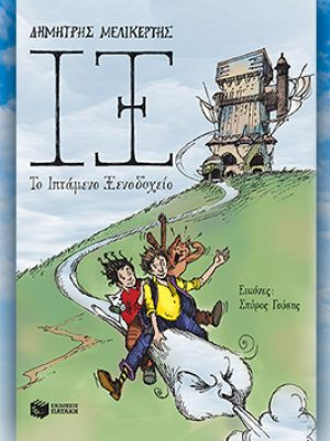 Βιβλίο του Δημήτρη Μελικέρτη: Το Ιπτάμενο Ξενοδοχείο, περίληψη και κριτική του βιβλίου.