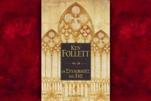 Βιβλίο του Ken Follet: Οι Στυλοβάτες της Γης, περίληψη και κριτική του βιβλίου.
