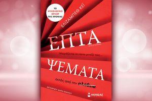 Βιβλίο της Ελίζαμπεθ Κέι: Επτά Ψέματα, περίληψη και κριτική του βιβλίου.
