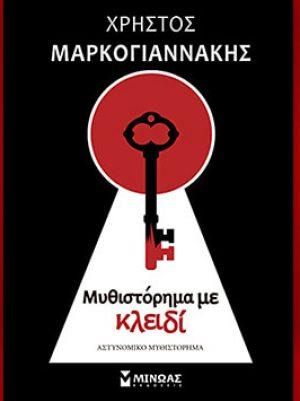 Βιβλίο του Χρήστου Μαρκογιαννάκη: Μυθιστόρημα με κλειδί, περίληψη και κριτική του βιβλίου.