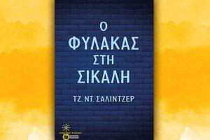 Βιβλίο του Τζ. Ντ. Σάλιντζερ: Ο Φύλακας στη Σίκαλη, περίληψη και κριτική του βιβλίου.