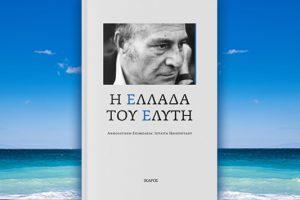 Βιβλίο της Ιουλίτας Ηλιοπούλου: Η Ελλάδα του Ελύτη, περίληψη και κριτική του βιβλίου.