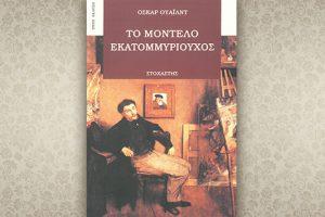 Βιβλίο του Όσκαρ Ουάιλντ: Το Μοντέλο Εκατομμυριούχος, περίληψη και κριτική του βιβλίου.