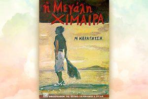 Βιβλίο του Μ. Καραγάτση: Η Μεγάλη Χίμαιρα, περίληψη και κριτική του βιβλίου.