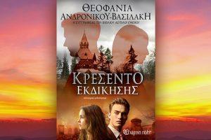 Βιβλίο της Θεοφανίας Ανδρονίκου-Βασιλάκη: Κρεσέντο εκδίκησης, περίληψη και κριτική του βιβλίου.