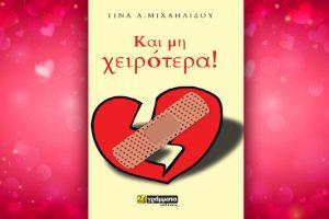 Βιβλίο της Τίνας Μιχαηλίδου: Και μη χειρότερα, περίληψη και κριτική του βιβλίου.
